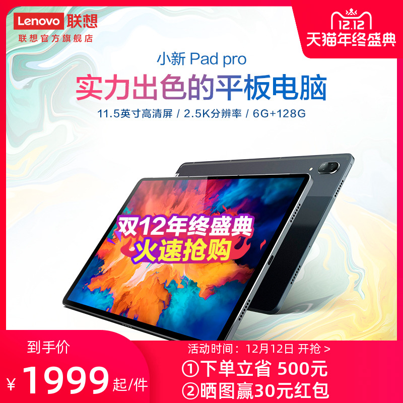 (12th to 1999) Lenovo Small New Pad Pro 11.5-inch Audio-Visual Entertainment Office Learning Tablet 2.5k screen 6GB plus 128GB deep space gray