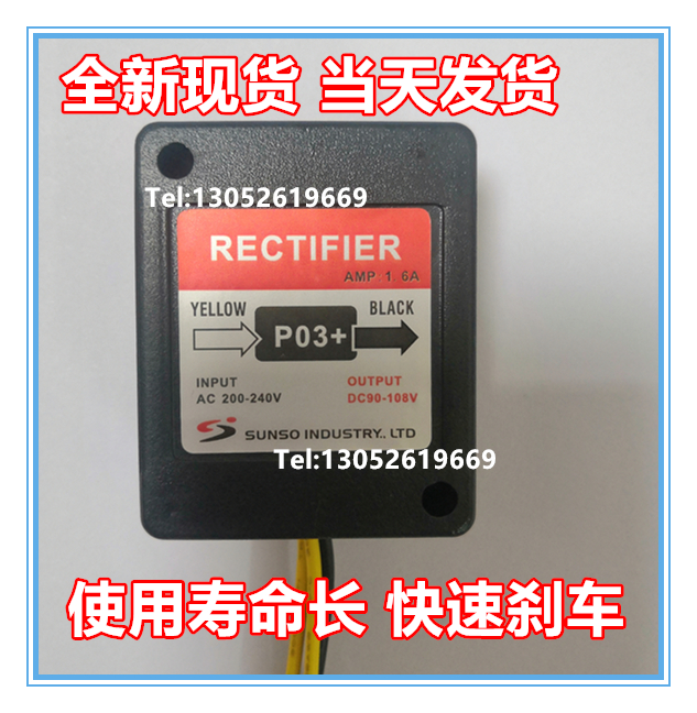 SUNSO P-03 P-03-P03-P03-A-B-C-D-03F motor brake rectifier AMP:1.6A