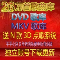 DVD HD song library MKV song library KTV song library family KTV computer song ordering system software KaraoK