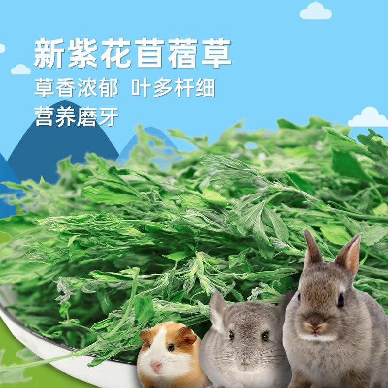 20-летний новый альфальфа трава молодой кролик трава дракон кошка голландская свинья свиная свинка сено кролика зерна весит 1 кг