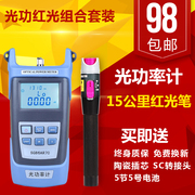 Light power red light 10 km 15 km combined optical power meter red integrated machine red light source optical fiber tester pen