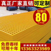 Fiberglass grating cover plate car wash leaking grille plate 4s shop car wash floor grille drain grille cover