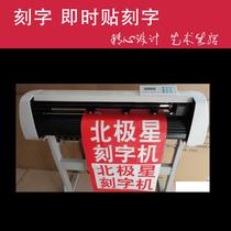 Computer engraving cut Word adhesive instant sticker Engraving Sticker Instant sticker anti-collision bar