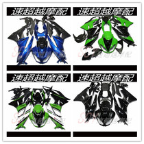 Suitable for Kawasaki ZX-6R 636 09 10 11 12-year-old all-car housing full-body shield
