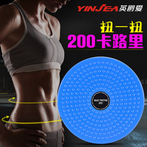 Twist waist plate weight loss belly skinny waist male and female home genuine fitness sports equipment turntable Twist hip Comairon