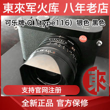 Leica / Leica Q Q-P Q2 full picture auto focus digital camera Donglai Arsenal Q2 reservation