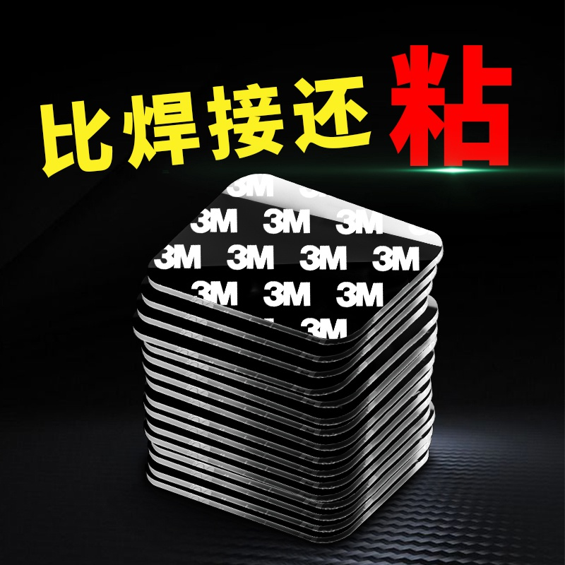 3M double-sided adhesive strong viscose high viscosity fixed wall car special car sponge pendant round sticky without trace