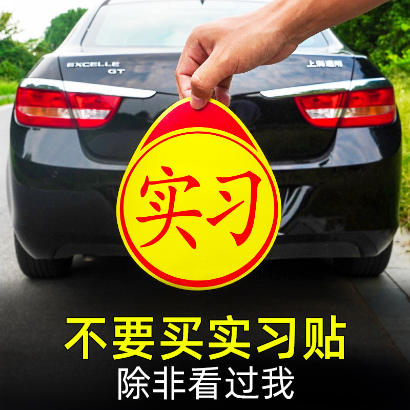 Intern car sticker magnetic suction logo tile novice road car sticker female driver creative waterproof car with unified sticker
