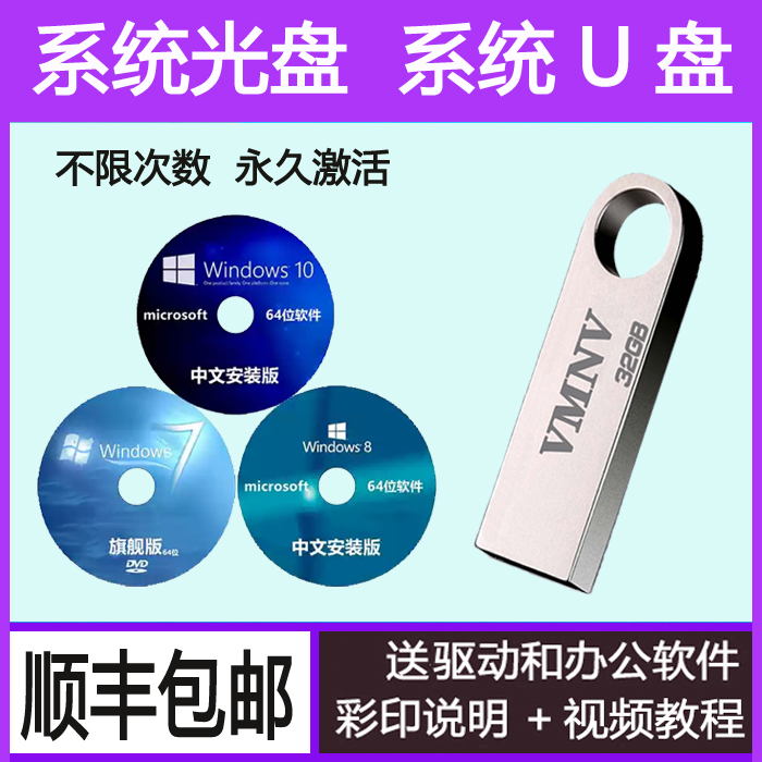 System CD win7 flagship win10 genuine win8 installation version xp pure one-click installation system USB drive