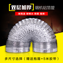 Cigarette exhaust pipe thickening home kitchen bath bully exhaust pipe aluminum foil tube hood pipe pipe tube smoke pipe