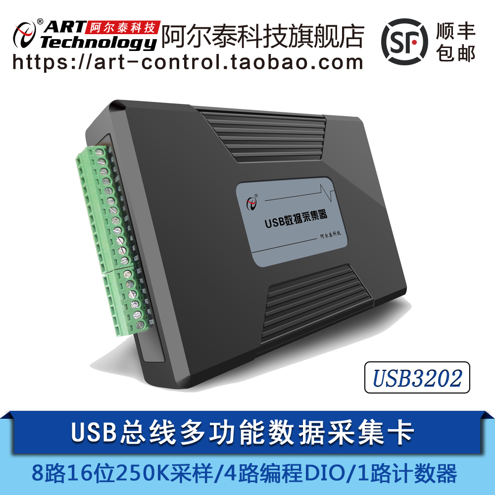 USB3202 Altai Technology High Precision AD Acquisition Card 16-bit 8-channel AD with DIO and Count Labview