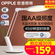 Op AA grade eye lamp LED Desk Eye lamp primary and secondary school students learning dormitory bedroom children desk lamp