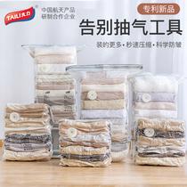 Tai Li vacuum compression bag Storage bag Sealed finishing bag Pumping quilt quilt clothing Household clothes artifact