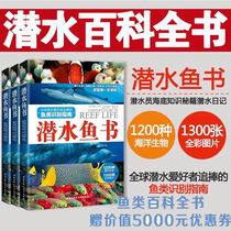 17 New Diving Fish Book (second edition) A divers Guide to Reef life Chinese version