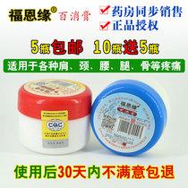 Faun Cream Genuine Bai Ling Turtle cream Anti-itching cream Heilongjiang Ginseng 10 bottle to send 5 bottles