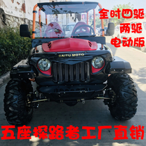 Tiger wolf four-wheel off-road ATV Large four-wheel drive motorcycle All-terrain Go-kart Scenic field electric racing
