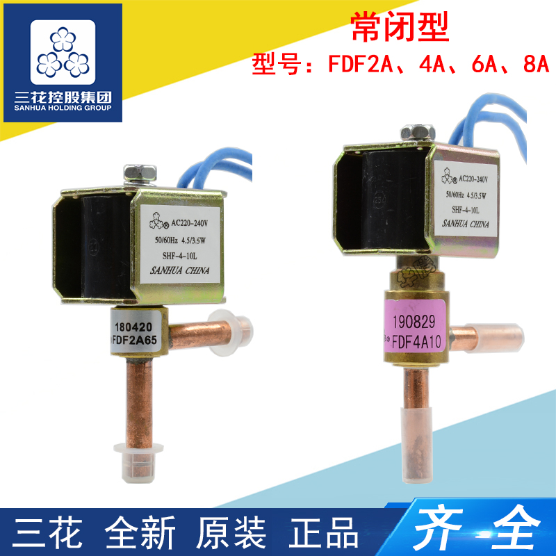 Solenoid valve FDF2A 4A 6A 8A normally closed sanhua air energy air conditioning ice machine frost electromagnetic two-way valve
