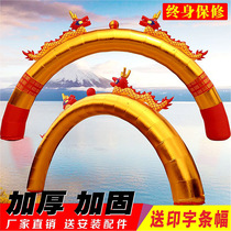 Opening gold inflatable arch Ssangyong Arch Wedding celebration inflatable column Air mold 6.8-meter m 10 m rainbow Door