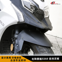 Guangyang racing boat S350 front fender mud tile soil removal modification