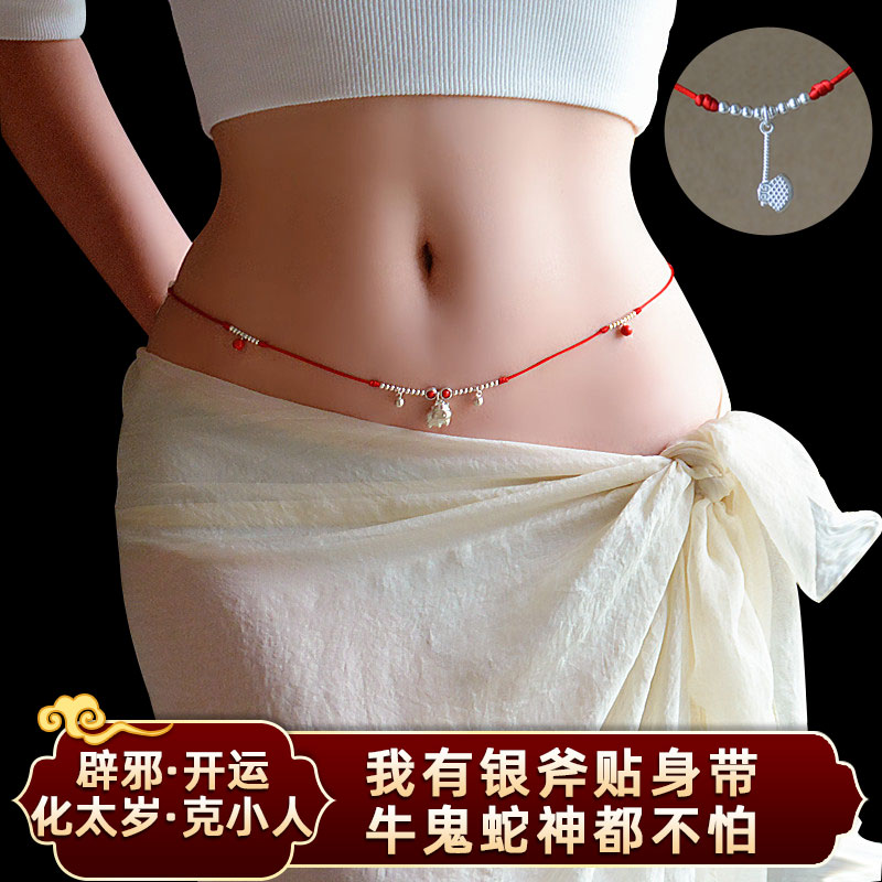 The Year of the Ox red waist belongs to the cow 12 zodiac red rope pure silver axe闢 evil people this year gift waist rope manual