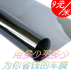 Automotive laminated explosion-proof film Chang'an automobile window film automobile glass film insulation film solar film