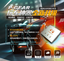 Car Speed The Oracle 0~100 speed meter P-510 car p-gear professional speed measuring instrument pbox speed measurement