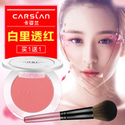 Carslan blush subtil nude make-up natural stereo brighten skin moisturizing flagship store official flagship litzi