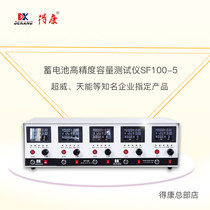 Kang Battery Detector battery capacity test repair instrument 5-way charging and discharging all-in-one machine sf100-5