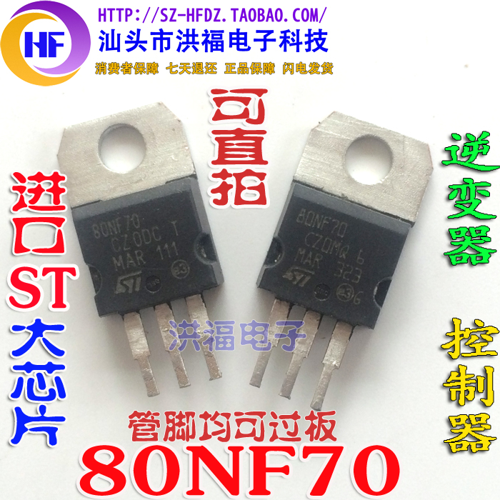 STP 80NF70 80N70 imported disassemble controller FET spot test