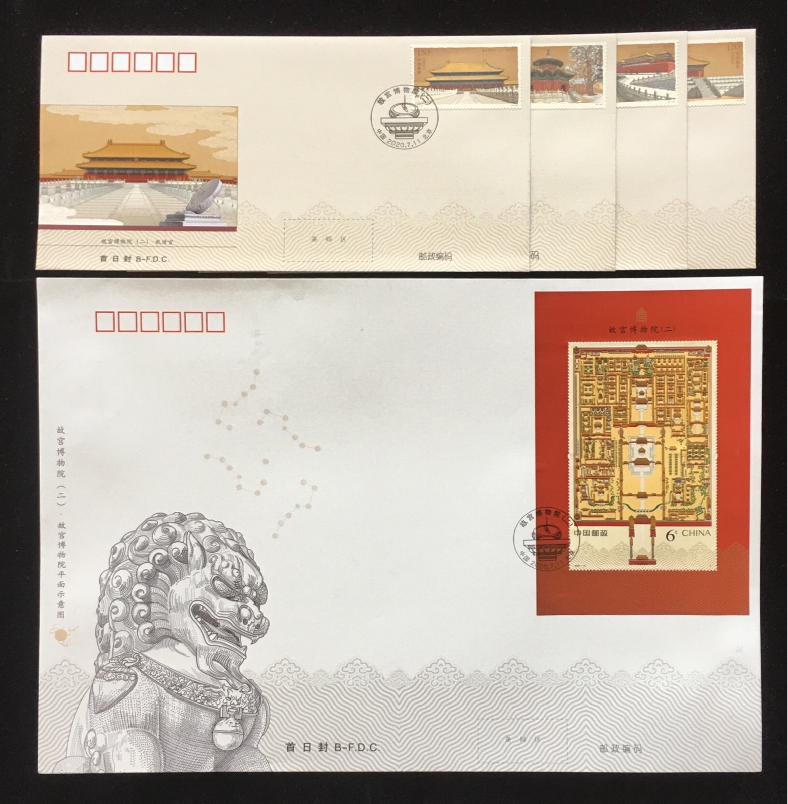 2020-16 Palace Museum II Stamp Seal 4 plus Small Zhang Seal 1 Set of 5 Beijing Company First Day Seal