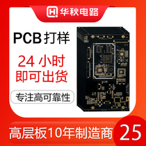 Huaqiang PCB proofing expeditedproduction of batch printed circuit board double-layer 4-layer 6-layer 8-layer SMT patch HDI