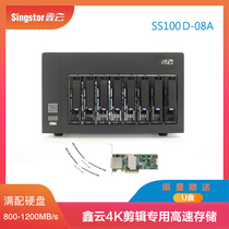 Disk array 4K video clip professional-grade storage SS100D-08A array cabinet hard disk box explosion!