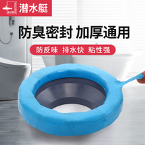 Submarine Toilet Seal Ring Flange Deodorizer Thickening Universal Toilet Bottom Base Launching Accessories