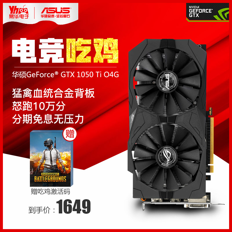 ASUS GTX1050Ti O4G Raptor Computer to eat chicken game graphics card non-750/1060/960 2G