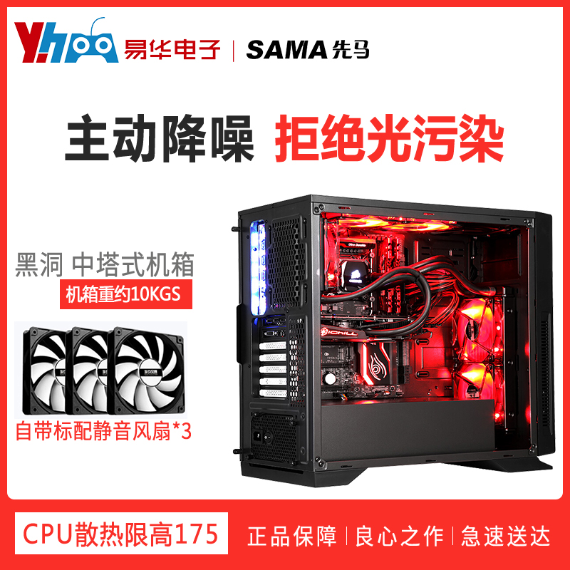 Horse black hole Desktop computer Cool sound chassis Dust-proof simple game chassis Support the back line
