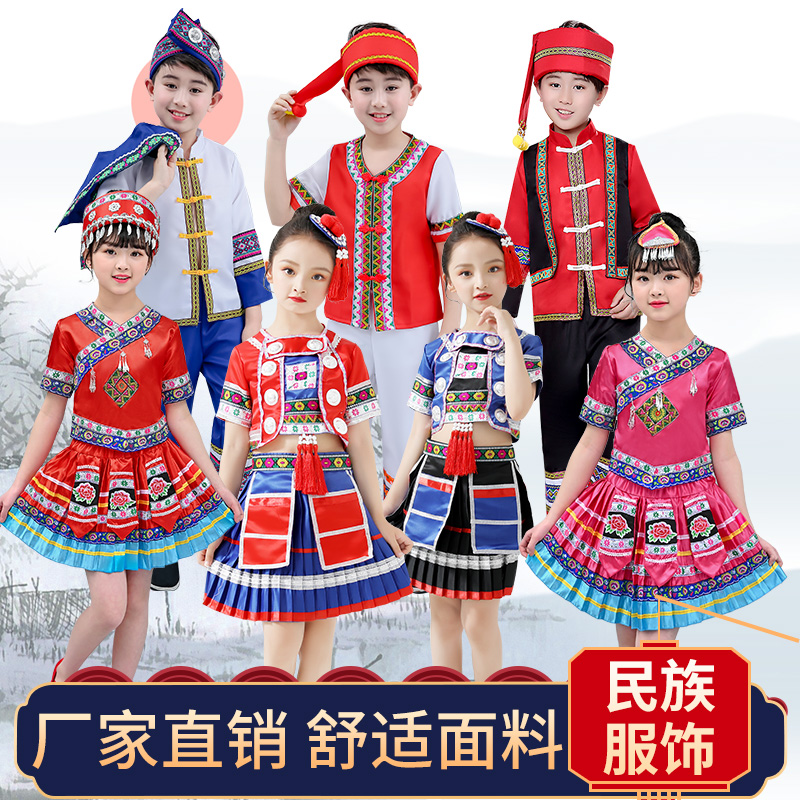 Childrens Hmong performance clothing Guangxi March three Zhuang boys and girls ethnic minority performance dress Yi dance costumes