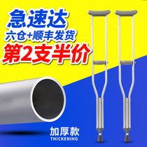 Yard disabled crutch armpit crutches height adjustable medical stick old person telescopic help line anti-slip fracture