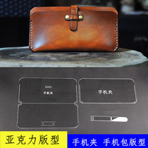 Mobile phone bag long version of the wallet buck kry template diy hand leather hand-wrapped plate drawing sample paper grid