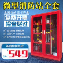 Micro Fire Station fire Equipment full set fire cabinet fire box fire extinguisher box equipment set 97