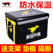M Huan 44 liters to 58 liters 30 liters 62 liters of U.S. incubator room box vehicle mission takeaway box thickened section