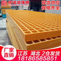 Fiberglass grating Car Wash House grating 4S shop fiberglass grating plate grating cover plate gutter ground grating