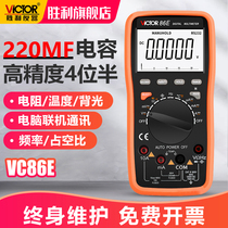 Victory instrument VC86E high precision four and a half multimeter Digital frequency capacitor USB universal meter full intelligence