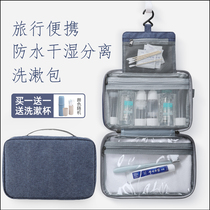 Wash bag men travel makeup collection box women portable dry and wet separate waterproof travel clothes wash kit