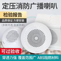 3W fire broadcast loudspeaker dedicated ceiling open installation drill-free audio dark turn embedded 5W wall-mounted with capacitor