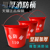 Fire Huangsha barrel Fire bucket semicircle Iron Station special fire equipment tool round large thickening type