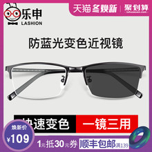Chromatic glasses, myopic sunglasses, menstrual degrees, men's anti-ultraviolet blue-light fishing driving polarizing sunglasses