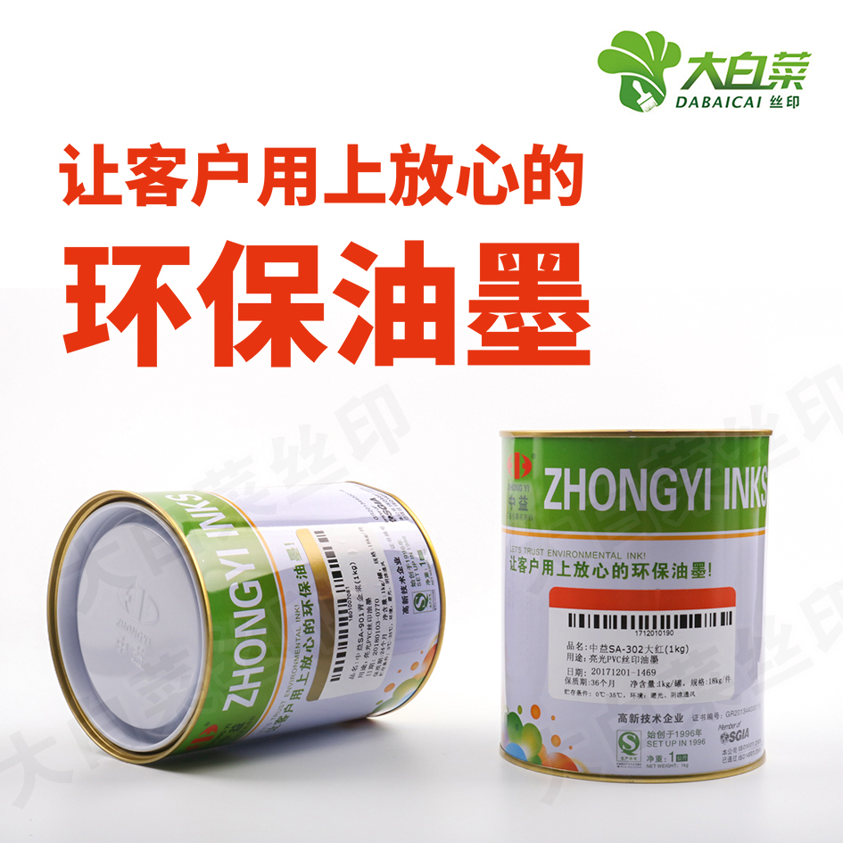 Zhongyi PVC metal mesh printing ink screen printing ink SA screen printing screen version of glass ink transfer ink PP