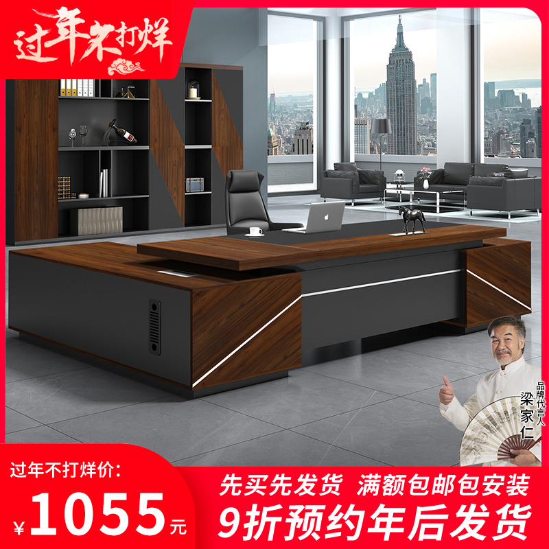 Desk boss table walnut-colored president table manager office table and chair combination large class in charge of the computer table
