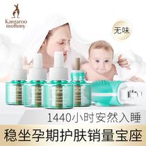 Кенгуру мама электрический москитная катушка жидкость без запаха ребенок беременная женщина электрический репеллент комаров пополнения установить плагин электрический москитная убийца воды 4 в 1