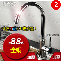 Nine Shepherd kitchen hot and cold faucet full copper wash basin single cold dishwasher laundry pool sink washbasin household hand